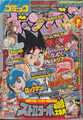 ComicBomBom1993-09