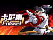 【ROCKMAN X DiVE】卡尼爾-Colonel
