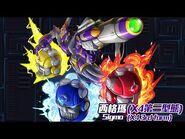 【ROCKMAN X DiVE】西格瑪(X4第三型態)-Sigma(X4 3rd form)