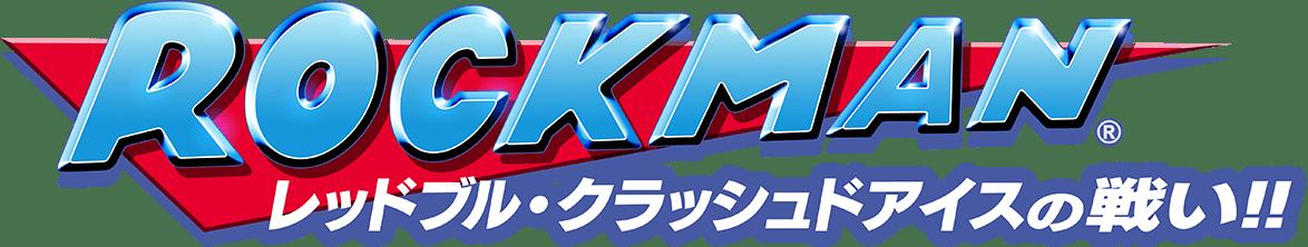 Rockman: Red Bull Crashed Ice no Tatakai!!