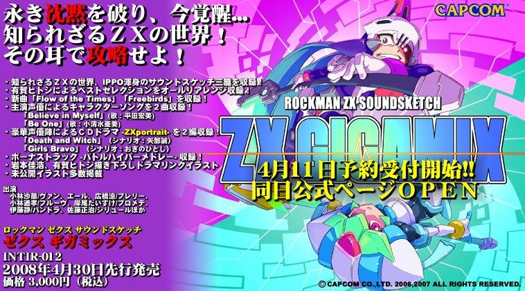Rockman ZX Gigamix April 1.jpg