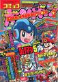 ComicBomBom1993-01