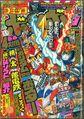ComicBomBom1997-01