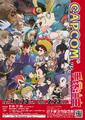 Capcom vs Tezuka