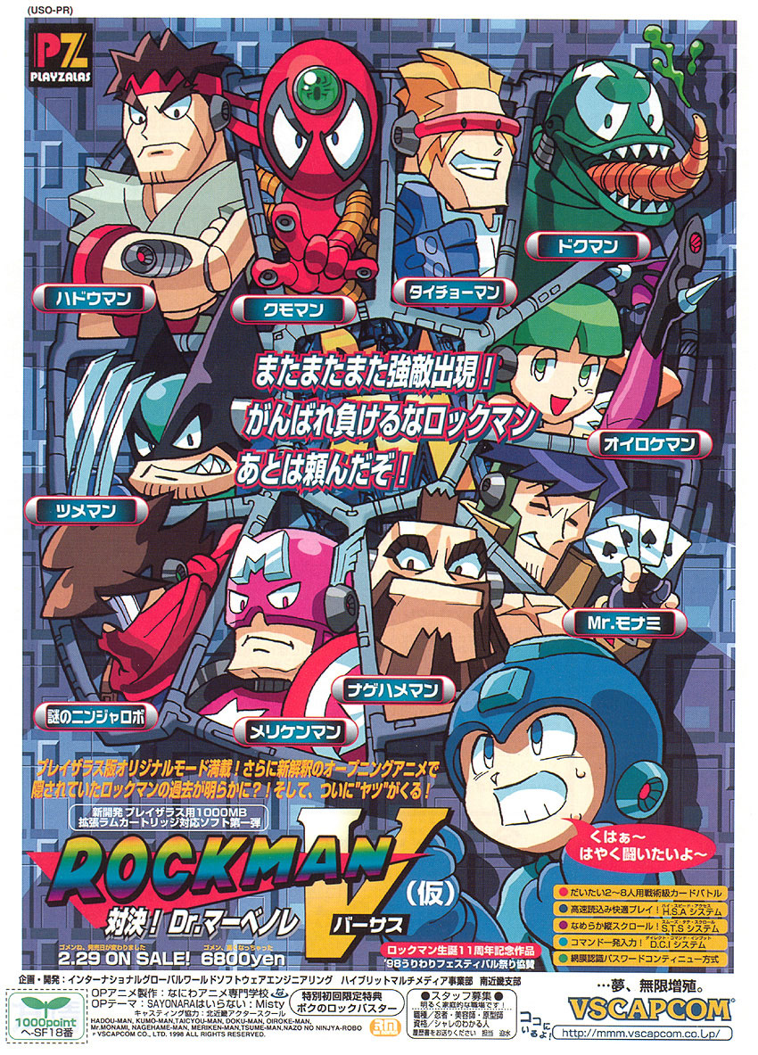 RockmanVersus.jpg