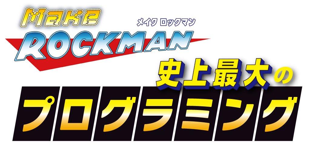 Make Rockman
