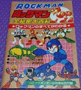 Comic BomBom 1992-08 Appendix