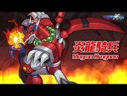 【ROCKMAN X DiVE】炎龍騎兵-Magma Dragoon