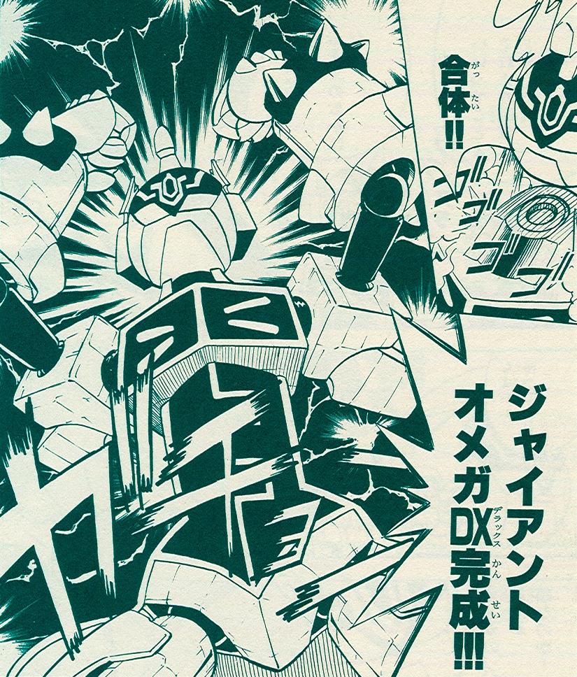 Giant Omega-DX