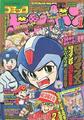 ComicBomBom1994-01