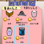 YoshidaYoCan.png