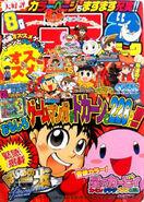 Famitsu2007-08