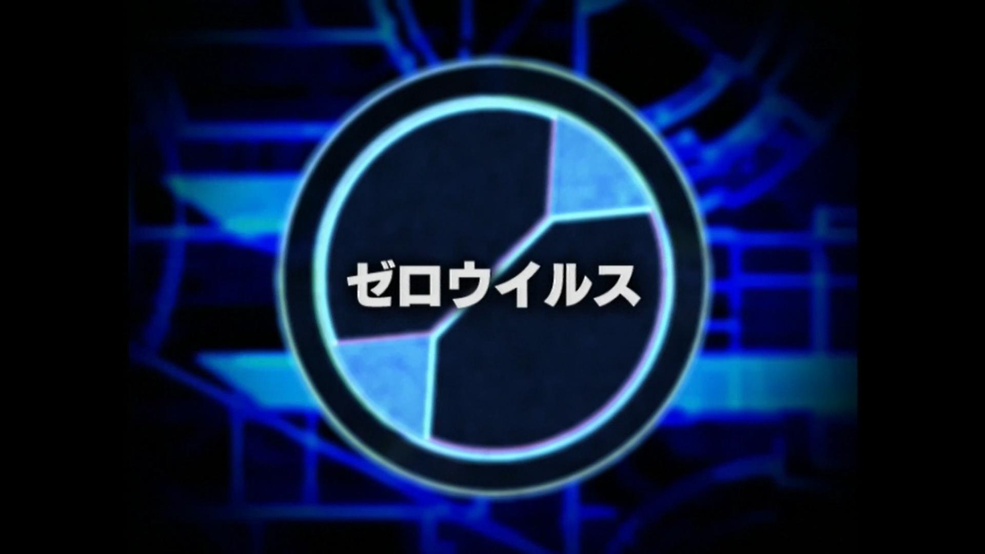 Zero Virus (episode)