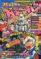 ComicBomBom1994-11