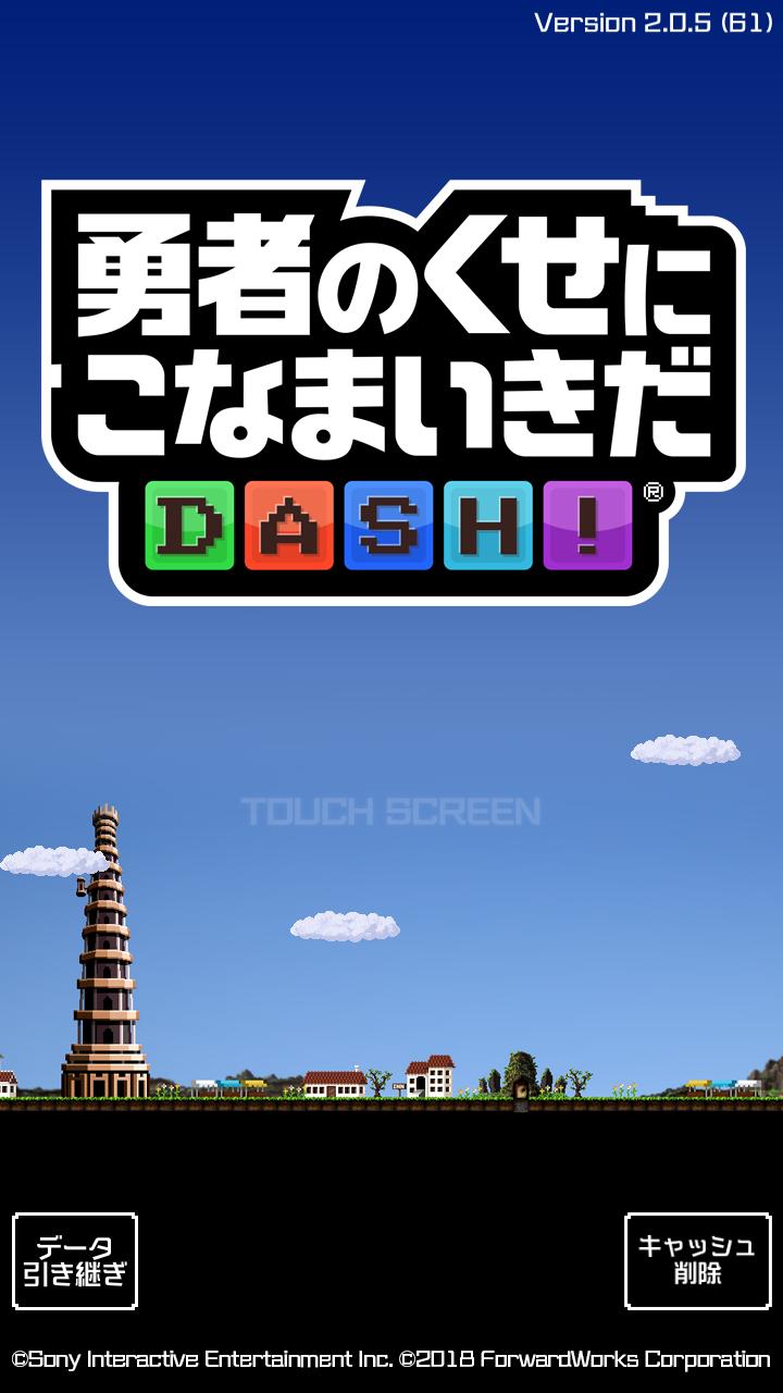Yuusha no Kuse ni Konamaiki da DASH!