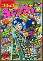 ComicBomBom1997-04