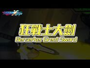 【ROCKMAN X DiVE】狂戰士大劍-Berserker Great Sword