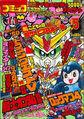 ComicBomBom1992-05