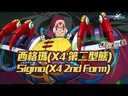 【ROCKMAN X DiVE】西格瑪(X4 第二型態) - Sigma(X4 2rd Form)