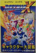 Comic BomBom 1994-01 Appendix