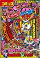ComicBomBom1992-01