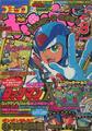 ComicBomBom1994-08