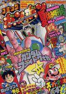 ComicBomBom1996-SpSummer