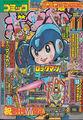 ComicBomBom1992-11