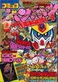 ComicBomBom1992-04