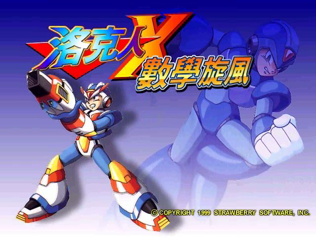 Rockman X Shùxué Xuànfēng