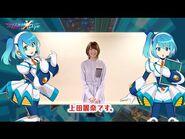 『ロックマンX DiVE』上田麗奈さん(リコ役)からのメッセージ