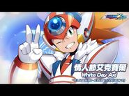 【ROCKMAN X DiVE】情人節艾克賽爾-White Day Axl