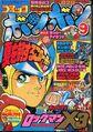 ComicBomBom1995-09