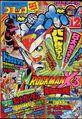 ComicBomBom1995-12