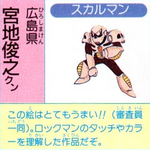 MM4 Skull Man submission (comment).png