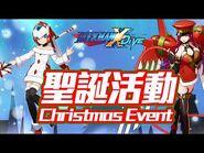【ROCKMAN X DiVE】Christmas Event