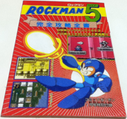 Comic BomBom 1993-01 Appendix