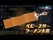 【ベビースターラーメン大剣】紹介動画 『ロックマンX DiVE』×『ベビースター』コラボ