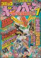 ComicBomBom1990-07