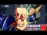【ROCKMAN X DiVE】RAIDBOSS終極西格瑪W-Final Sigma W