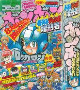 ComicBomBom1995-SpSpring