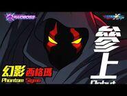 【ROCKMAN X DiVE】幻影西格瑪 - Phantom Sigma