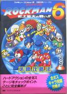Famicom Kanpeki Kouryaku Series 121