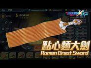 【ROCKMAN X DiVE】點心麵大劍 - Update Information