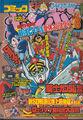 ComicBomBom1992-08