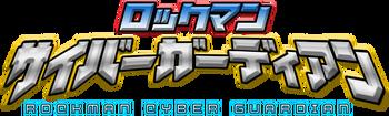 Rockman Cyber Guardian logo.png