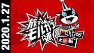 【P5S 旅モナ 5】最終回!今回は大阪、京都を大調査!そして新キャラ「長谷川善吉」の最新情報も…!【大阪編】