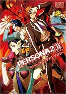 DNA Media Persona 2 Innocent Sin Comic Anthology Cover