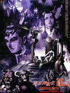 SMT if... PlayStation poster