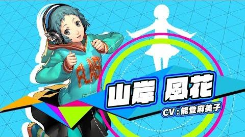 5 24発売!【P3D】山岸風花(CV